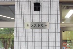 西戸山タワーホウムズサウスタワーの看板