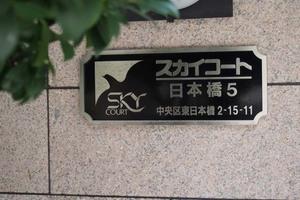 スカイコート日本橋第5の看板