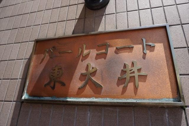 パールコート東大井の看板