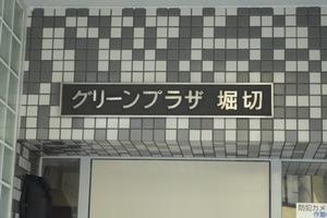 グリーンプラザ堀切の看板