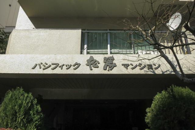 パシフィック松濤マンションの看板
