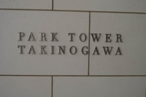 パークタワー滝野川の看板