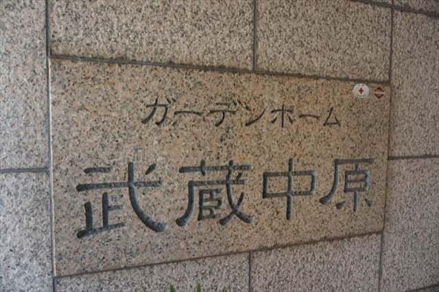 ガーデンホーム武蔵中原の看板