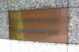 コスモ荻窪ロイヤルコートの看板