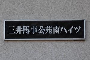 三井馬事公苑南ハイツの看板