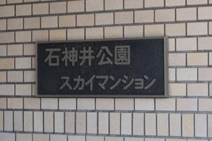 石神井公園スカイマンションの看板