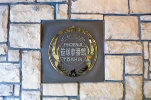 トーシンフェニックス笹塚参番館の看板