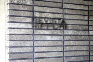 レヴィスタ日暮里の看板