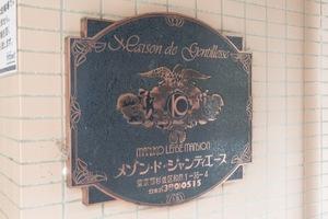 メゾン・ド・ジャンティエースの看板
