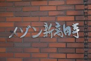 メゾン新高円寺の看板
