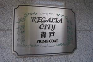 レガリアシティ青戸プライムコートの看板