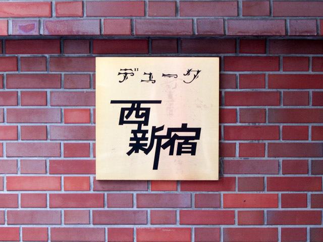 デューク西新宿の看板