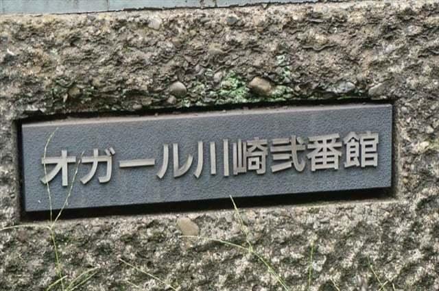 オガール川崎2番館の看板