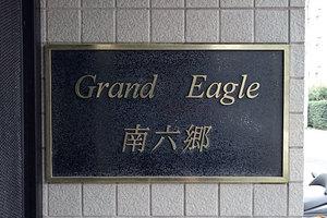 グランイーグル南六郷の看板