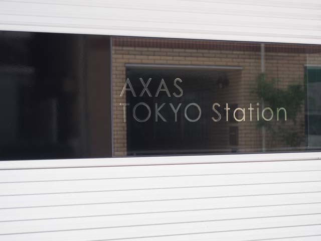 アクサス東京ステーションの看板