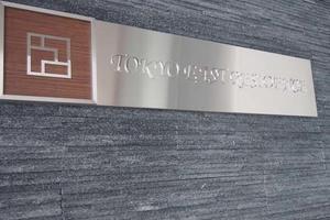 東京イーストレジデンスの看板