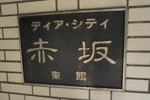 ディアシティ赤坂東館の看板