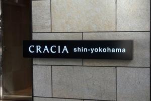 クレイシア新横浜の看板