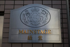 メインステージ経堂の看板