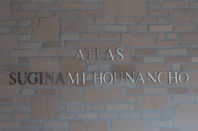 アトラス杉並方南町の看板