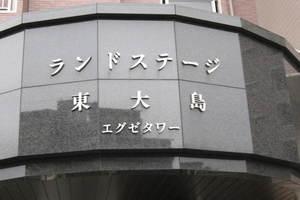 ランドステージ東大島エグゼタワーの看板