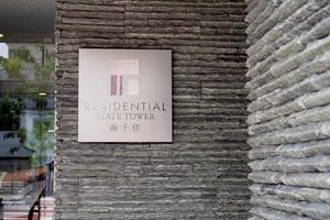 レジデンシャルステートタワー南千住の看板
