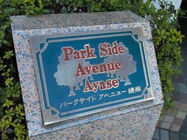 パークサイドアベニュー綾瀬の看板