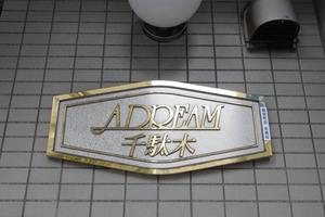 アドリーム千駄木の看板