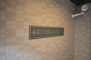東品川公園スカイハイツの看板