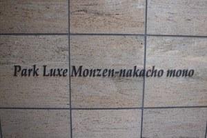 パークリュクス門前仲町monoの看板