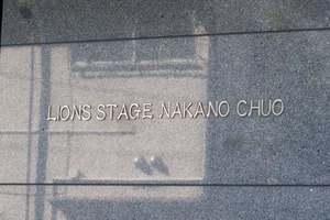 ライオンズステージ中野中央の看板