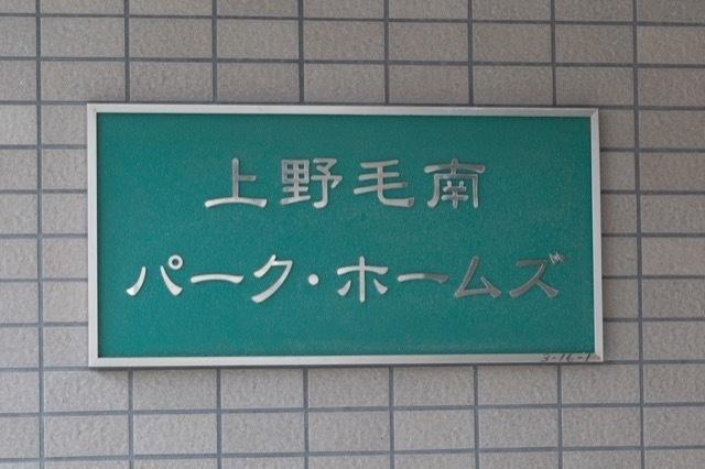 上野毛南パークホームズの看板