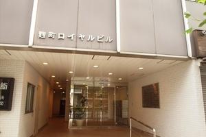 麹町ロイヤルマンションのエントランス