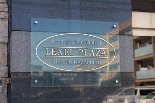 レクセルプラザ東川口の看板