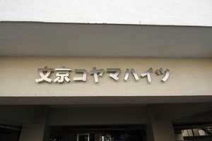文京コヤマハイツの看板