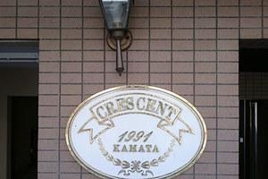 クレッセント蒲田の看板