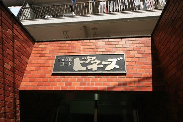 第2五反田コーポビアネーズの看板