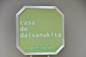 カーサ第3宇喜田の看板