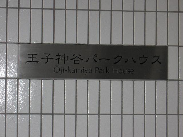 王子神谷パークハウスの看板
