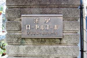 渋谷ローヤルコーポの看板