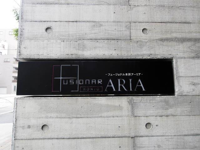 フュージョナル本所アーリアの看板