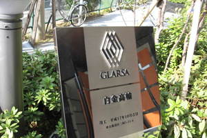 グラーサ白金高輪の看板