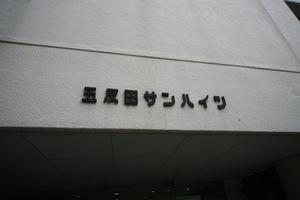 五反田サンハイツの看板