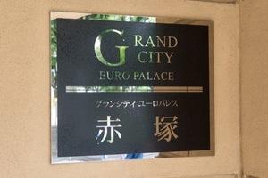 グランシティユーロパレス赤塚パークフロントの看板