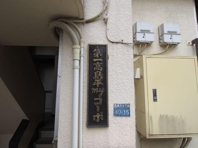第1高島平マイコーポの看板