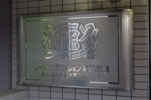 ライオンズマンション東武練馬の看板