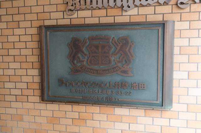 ライオンズマンション上井草池田の看板