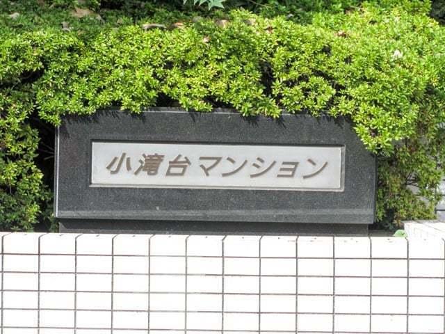 小滝台マンションの看板