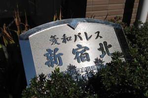 菱和パレス北新宿の看板