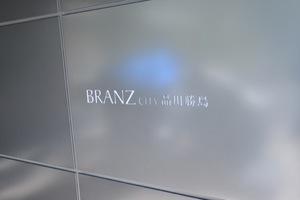 ブランズシティ品川勝島の看板